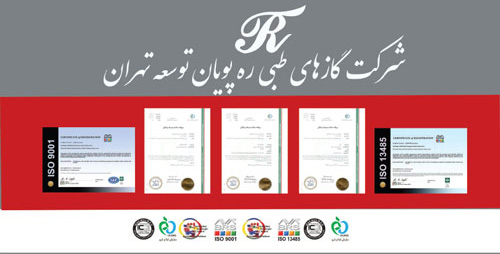 تائیدیه ها و گواهینامه های شرکتگازهای طبی رهپویان توسعه تهران